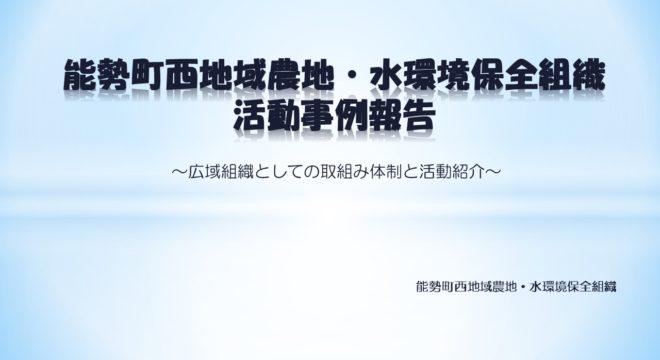 能勢西地域農地・水環境保全組織1